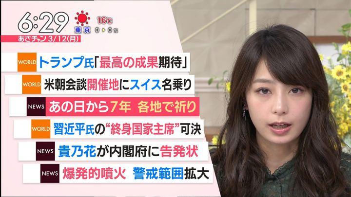 2018年03月12日宇垣美里の画像16枚目