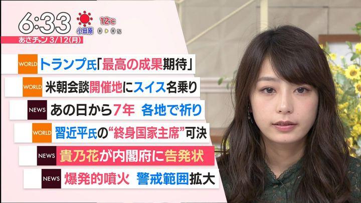 2018年03月12日宇垣美里の画像17枚目