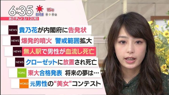 2018年03月12日宇垣美里の画像19枚目