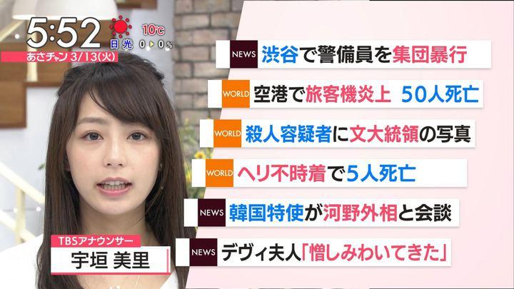 2018年03月13日宇垣美里の画像07枚目
