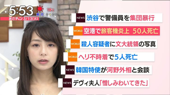 2018年03月13日宇垣美里の画像09枚目