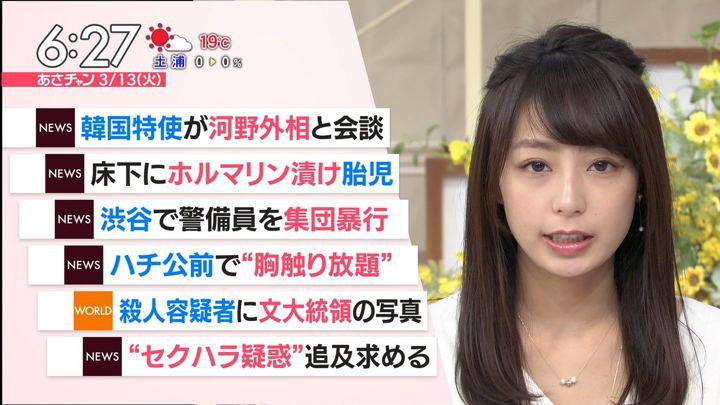2018年03月13日宇垣美里の画像13枚目