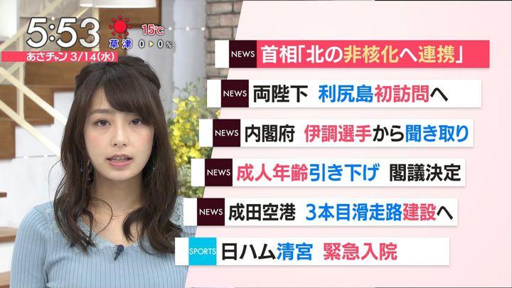 2018年03月14日宇垣美里の画像07枚目