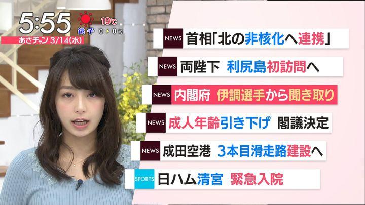 2018年03月14日宇垣美里の画像09枚目