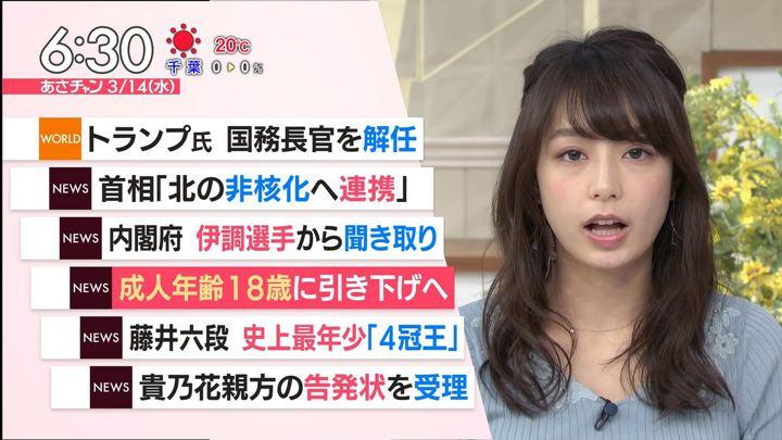 2018年03月14日宇垣美里の画像14枚目