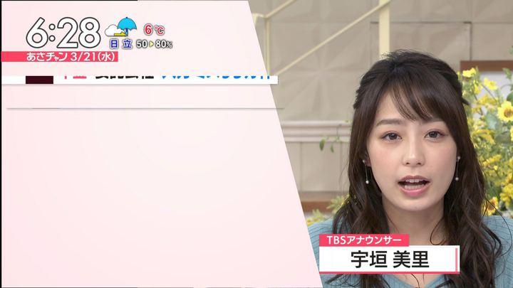 2018年03月21日宇垣美里の画像09枚目