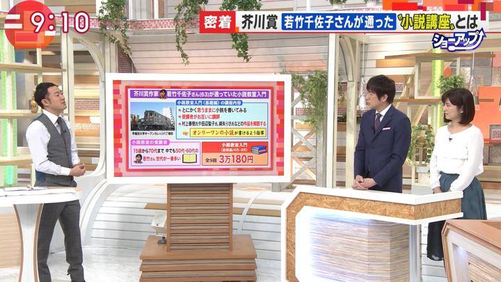 2018年01月18日宇賀なつみの画像12枚目