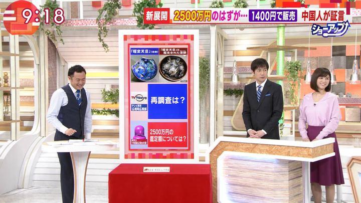 2018年01月19日宇賀なつみの画像07枚目