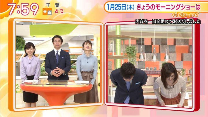 2018年01月25日宇賀なつみの画像02枚目