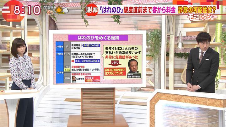 2018年01月29日宇賀なつみの画像05枚目