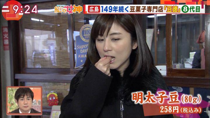 2018年01月31日宇賀なつみの画像13枚目