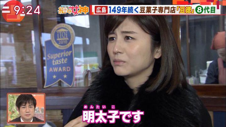 2018年01月31日宇賀なつみの画像15枚目