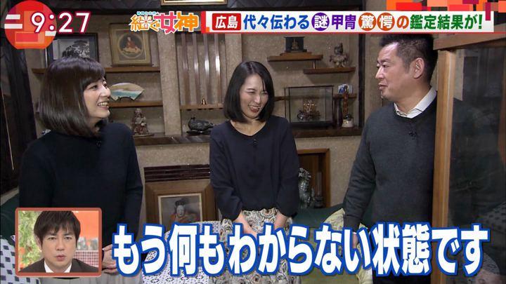 2018年01月31日宇賀なつみの画像23枚目