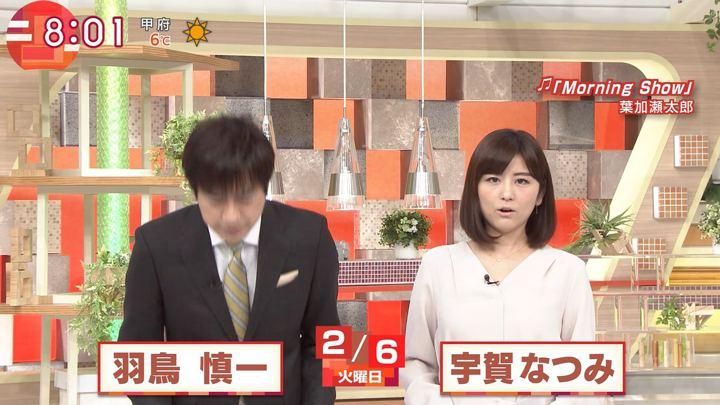 2018年02月06日宇賀なつみの画像04枚目