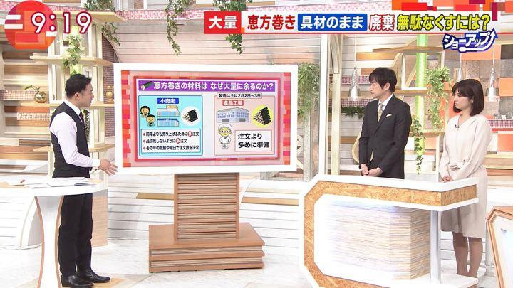 2018年02月06日宇賀なつみの画像13枚目
