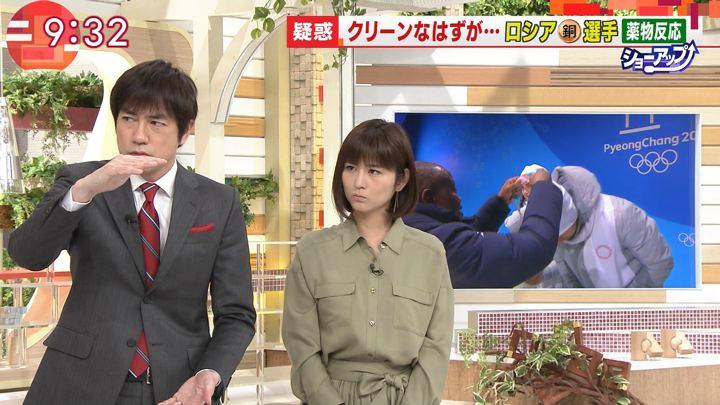 2018年02月20日宇賀なつみの画像19枚目