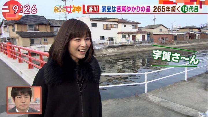 2018年03月07日宇賀なつみの画像09枚目