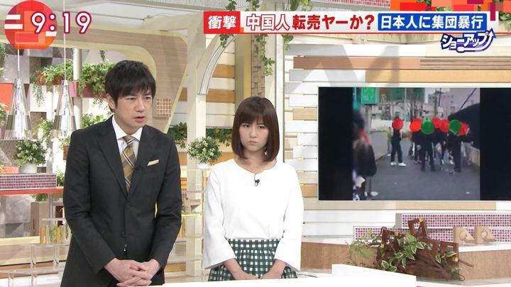 2018年03月13日宇賀なつみの画像06枚目