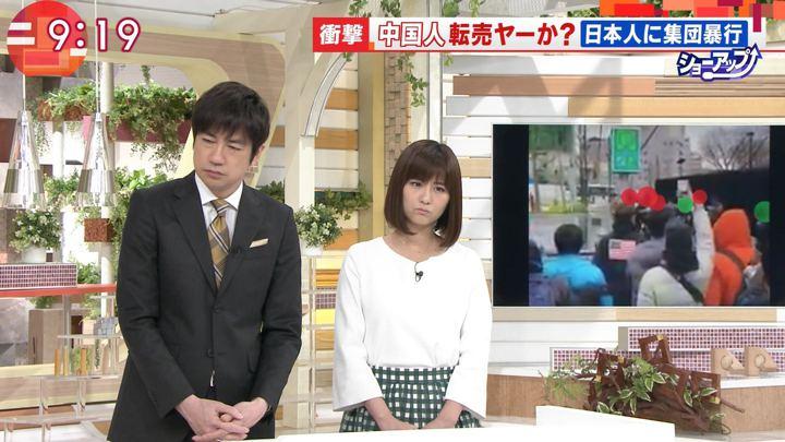2018年03月13日宇賀なつみの画像07枚目