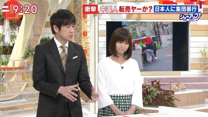 2018年03月13日宇賀なつみの画像09枚目