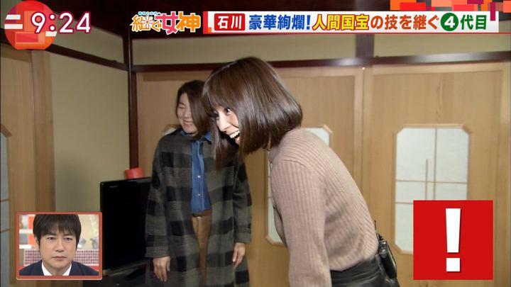 2018年03月14日宇賀なつみの画像11枚目