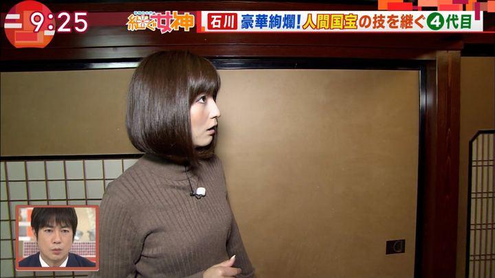 2018年03月14日宇賀なつみの画像12枚目