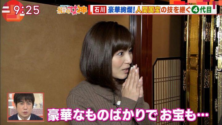 2018年03月14日宇賀なつみの画像13枚目