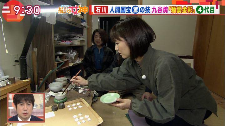 2018年03月14日宇賀なつみの画像20枚目