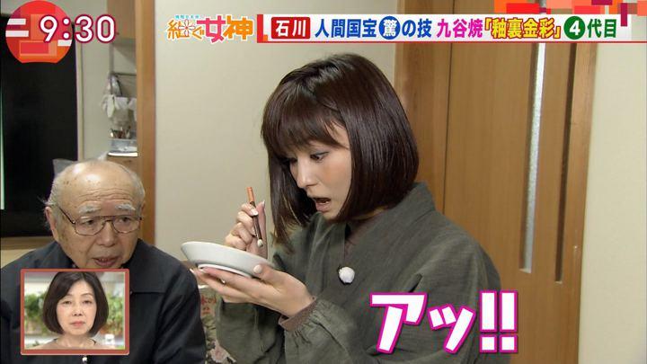 2018年03月14日宇賀なつみの画像22枚目