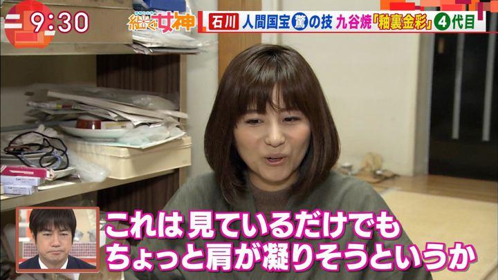 2018年03月14日宇賀なつみの画像24枚目