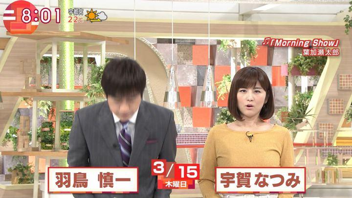 2018年03月15日宇賀なつみの画像03枚目
