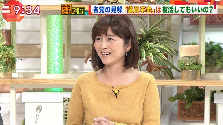 2018年03月15日宇賀なつみの画像12枚目