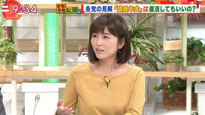 2018年03月15日宇賀なつみの画像14枚目