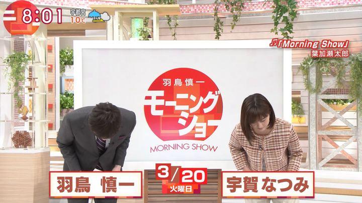 2018年03月20日宇賀なつみの画像03枚目