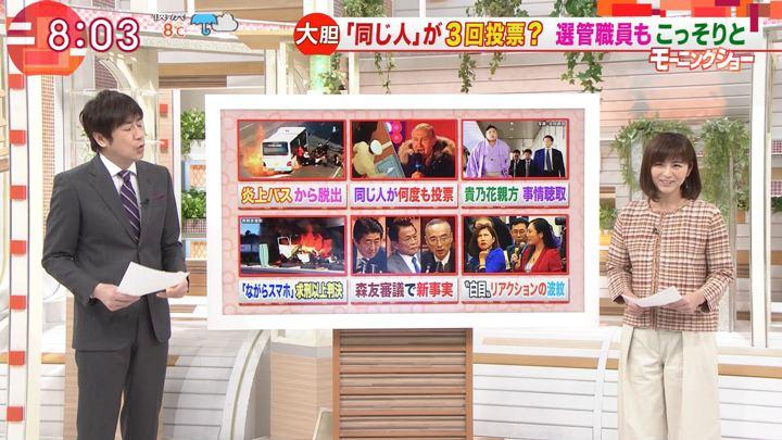 2018年03月20日宇賀なつみの画像07枚目