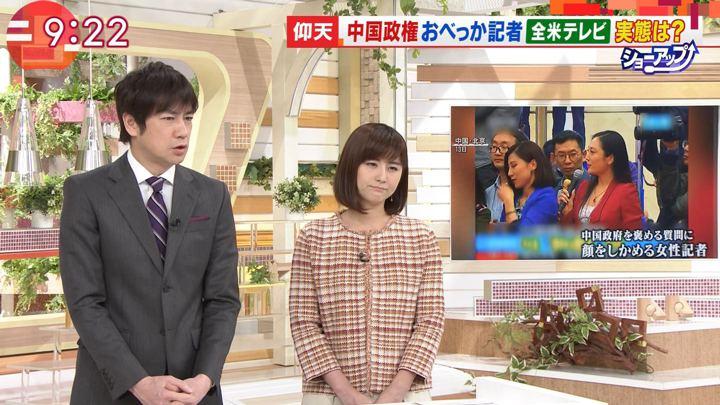 2018年03月20日宇賀なつみの画像13枚目
