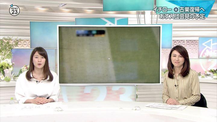 2018年03月06日宇内梨沙の画像12枚目