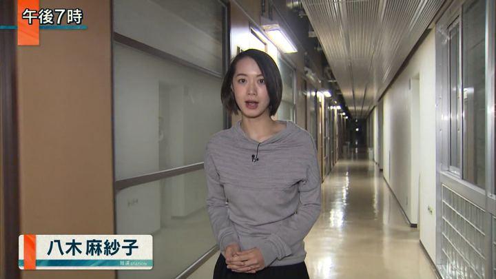 2018年01月31日八木麻紗子の画像01枚目