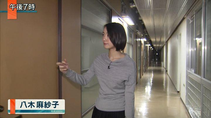 2018年01月31日八木麻紗子の画像03枚目