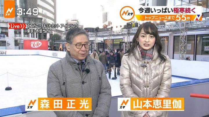 2018年01月25日山本恵里伽の画像01枚目