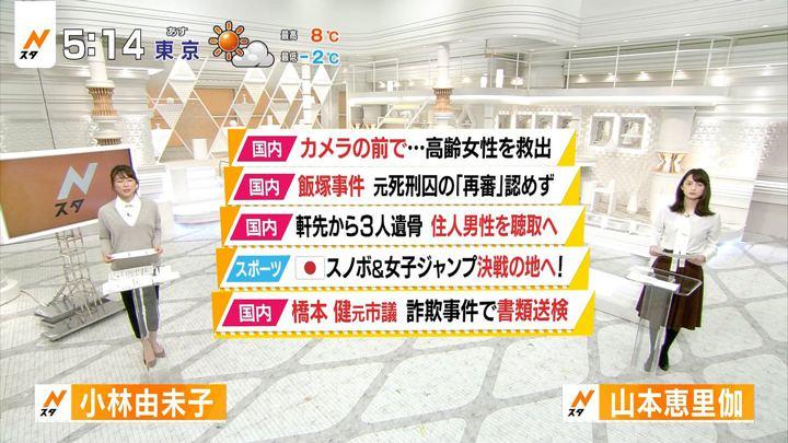 2018年02月06日山本恵里伽の画像14枚目