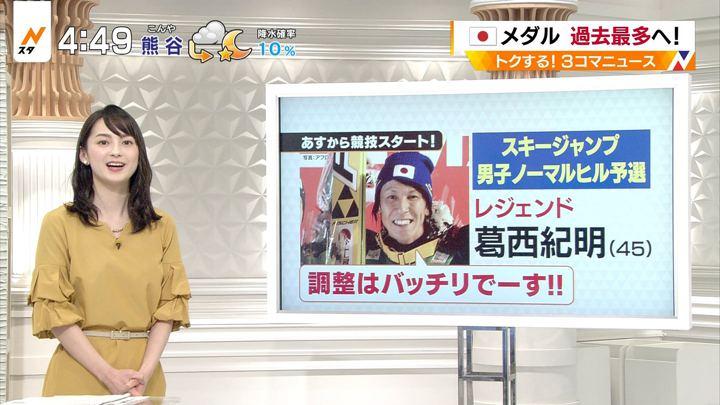 2018年02月07日山本恵里伽の画像14枚目
