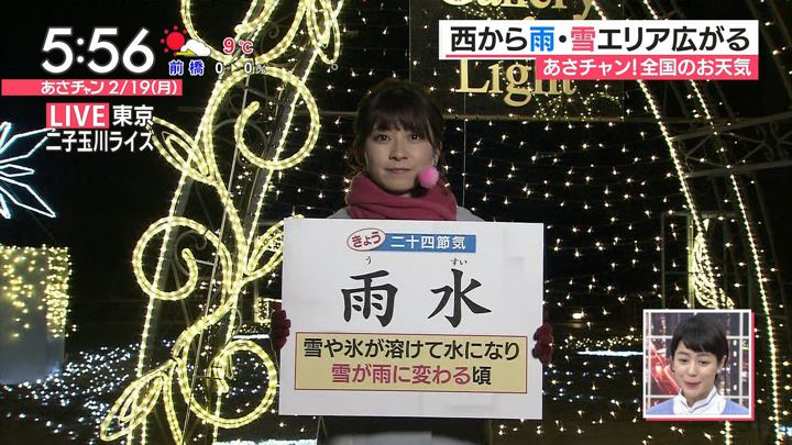 2018年02月19日山本里菜の画像06枚目