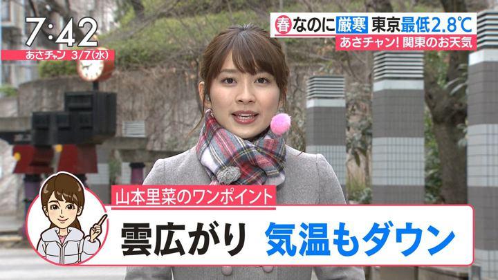 2018年03月07日山本里菜の画像12枚目
