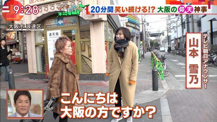 2018年02月09日山本雪乃の画像01枚目