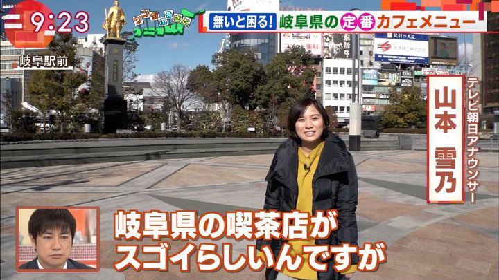 2018年03月02日山本雪乃の画像01枚目