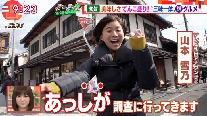 2018年03月16日山本雪乃の画像03枚目