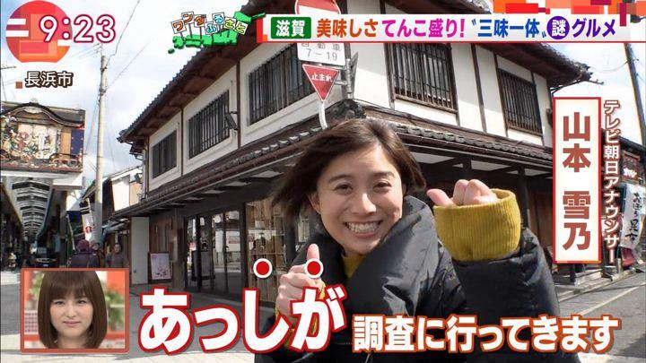 2018年03月16日山本雪乃の画像04枚目