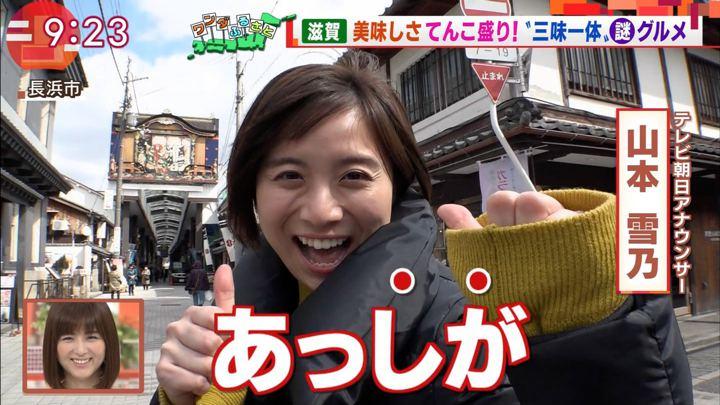 2018年03月16日山本雪乃の画像05枚目