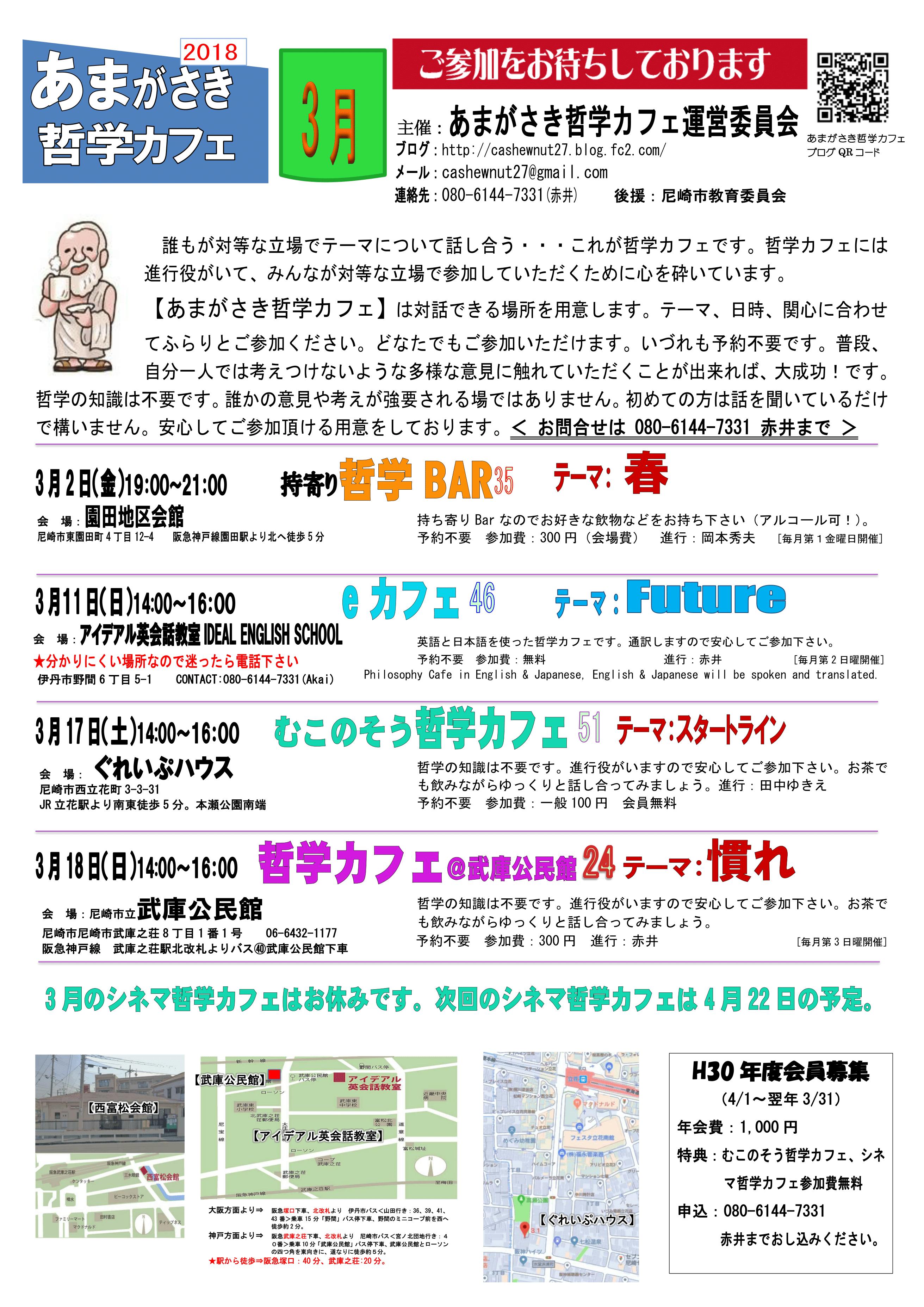 01803ポスタ―改